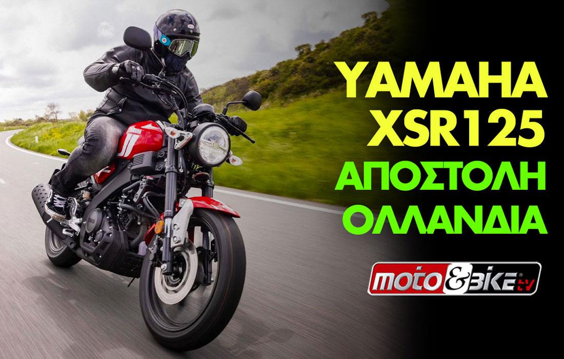 Video Yamaha XSR125
